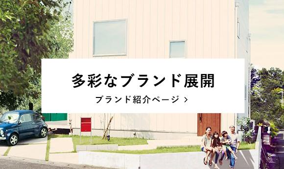 多彩な10ブランド展開 ブランド紹介ページ