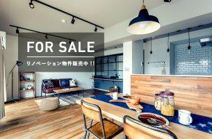 【販売物件】リノベーションマンションモデルハウス見学会
