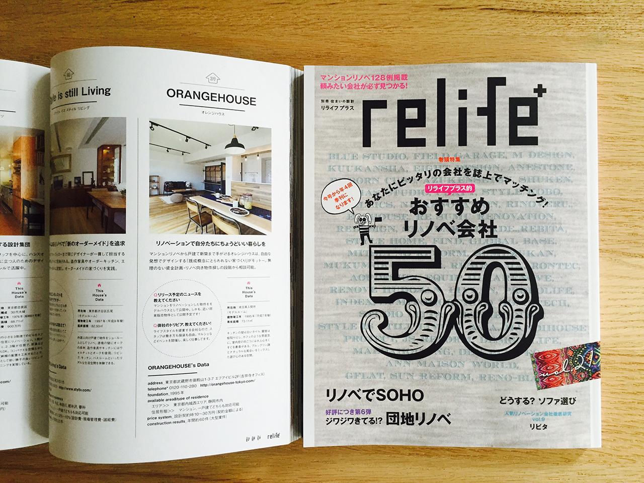 雑誌 6/14発売『リライフプラスvol.21』に掲載されました!