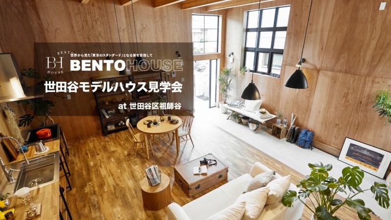 BENTO HOUSE ベントハウス世田谷モデルハウス見学会