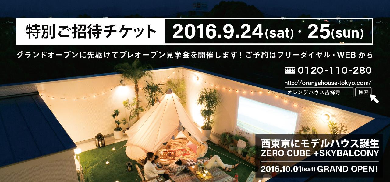 ゼロキューブ・スカイバルコニー 西東京モデルハウス プレオープン特別ご招待チケット