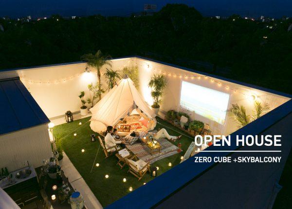 ゼロキューブ・スカイバルコニー 西東京モデルハウス  見学会 随時開催!