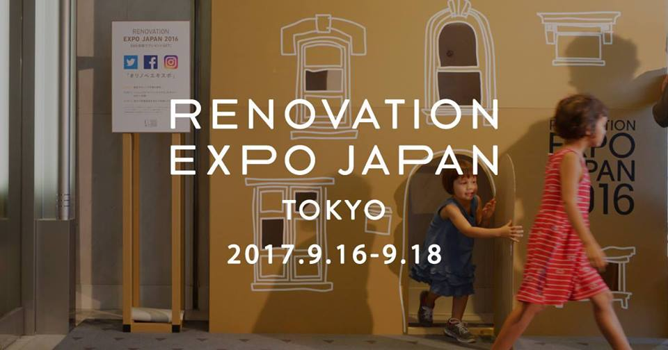 RENOVATION EXPO JAPAN 2017 出展のお知らせ