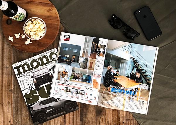 雑誌 4/2発売『mono magazine』に掲載されました!