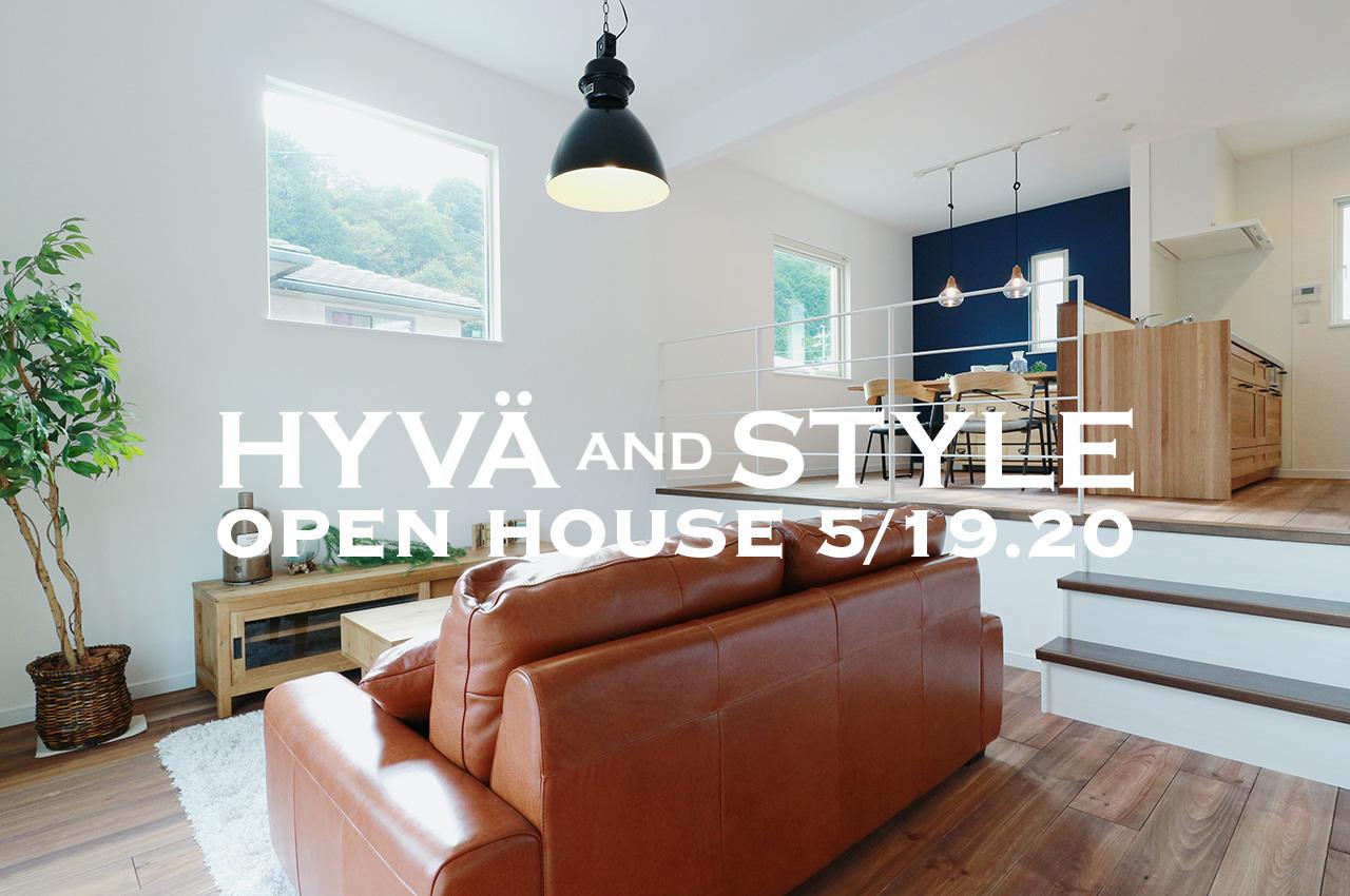 スキップフロアの家 -HYVA AND STYLE- 完成見学会 2018年5月19日(土)20日(日)開催!
