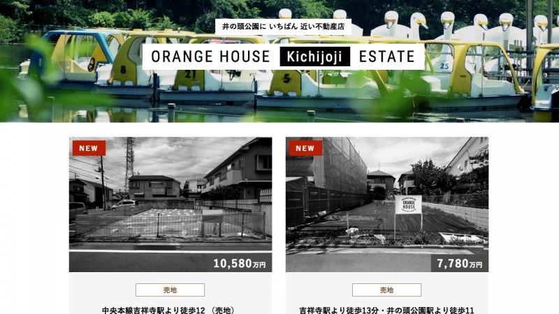 オレンジハウス不動産 吉祥寺店のWEBサイトがOPENしました!!