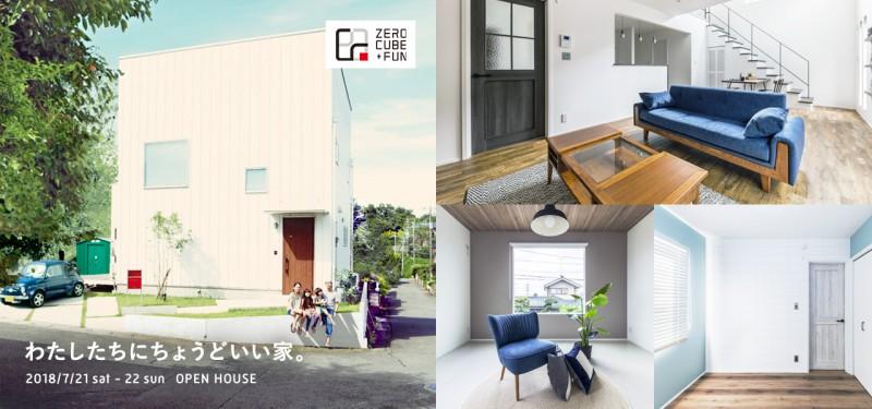 日野市 ZERO-CUBE+FUN 完成見学会 7/21(土)22(日)開催