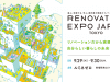 RENOVATION EXPO JAPAN 2018 出展のお知らせ