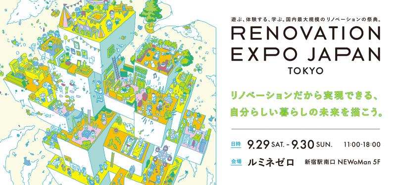 RENOVATION EXPO JAPAN 2018 出展のお知らせ
