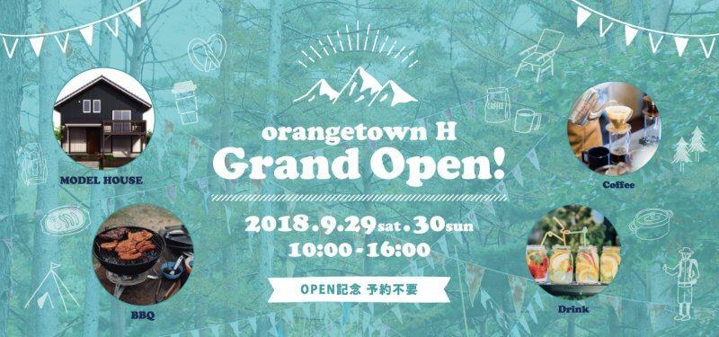 orangetown H グランドオープン記念イベント