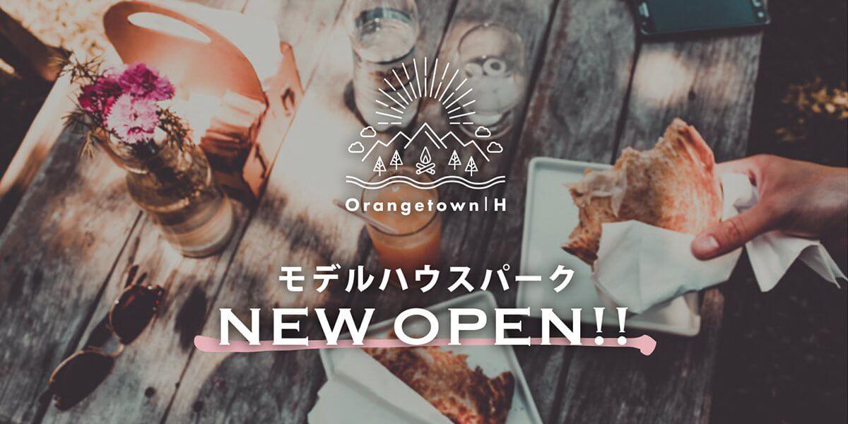 オレンジタウンHを体感しよう!はじめての家づくり相談会 10/27(土)28(日)