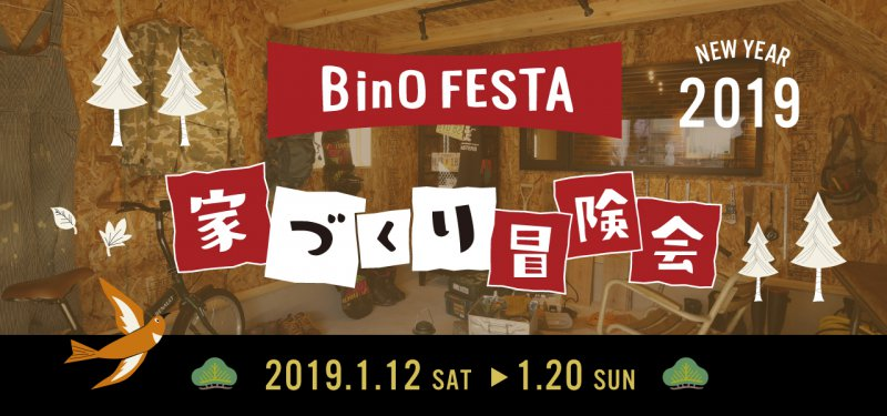 2019 NEW YEAR BinO & FREEQ 家づくり冒険会