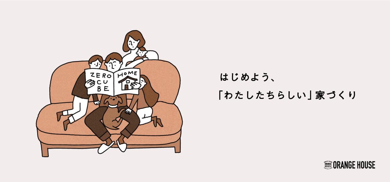 2019 スタートダッシュ!家づくり相談会 in オレンジタウンH