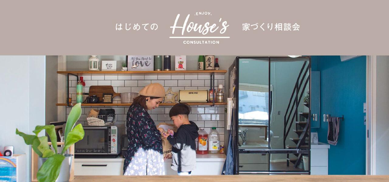 はじめての家づくり相談会 〜ママのこだわりマイホーム編〜