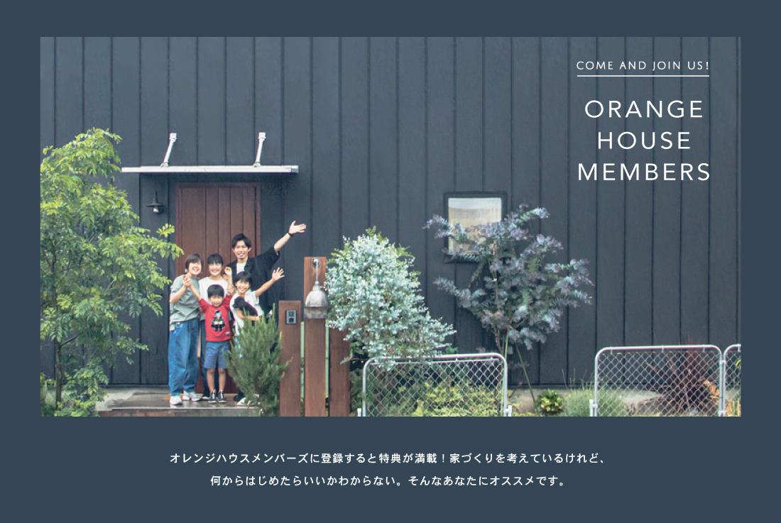 ORANGE HOUSE MEBERS オレンジハウスメンバーズに登録すると特典が満載!家づくりを考えているけれど、何からはじめたらいいかわからない。そんなあなたにオススメです。