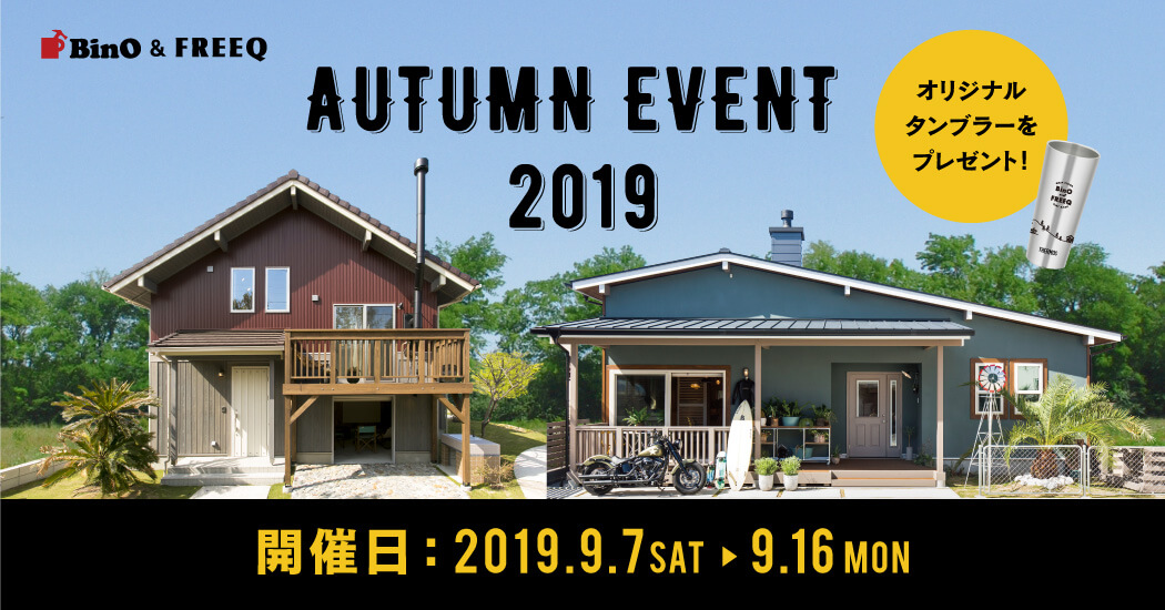 BinO& FREEQ AUTUMN EVENT 2019 開催のお知らせ