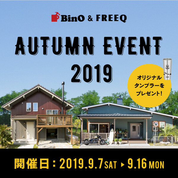BinO& FREEQ AUTUMN EVENT 2019 開催のお知らせ