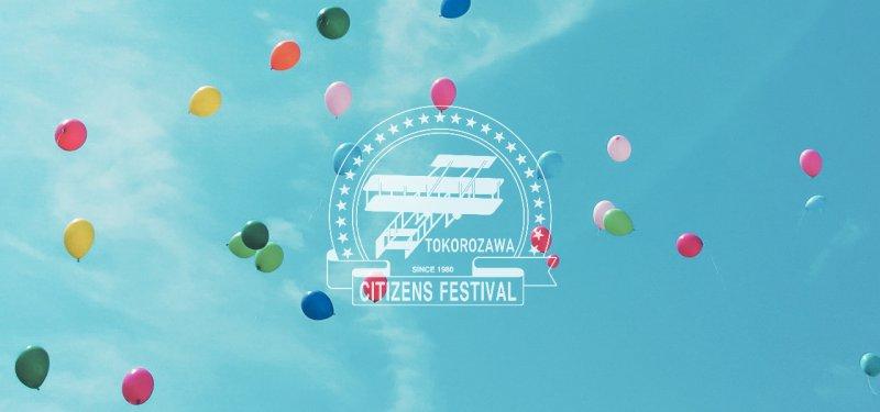 第40回 所沢市民フェスティバル 出店のお知らせ