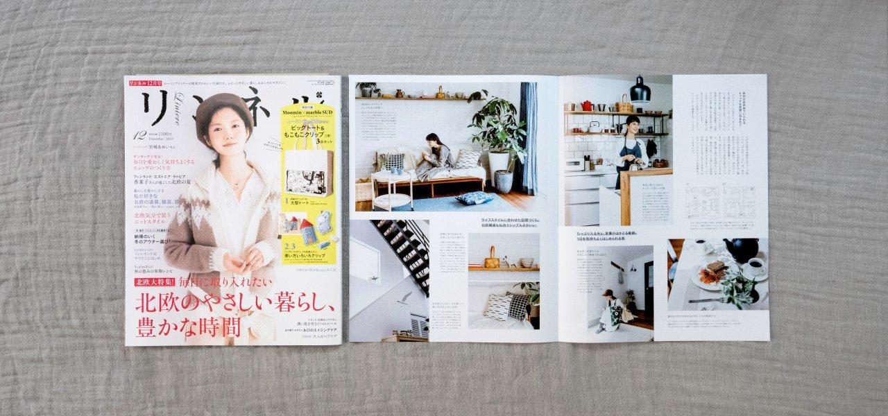 雑誌10/20発売『リンネル』へのタイアップ掲載へ撮影協力いたしました!