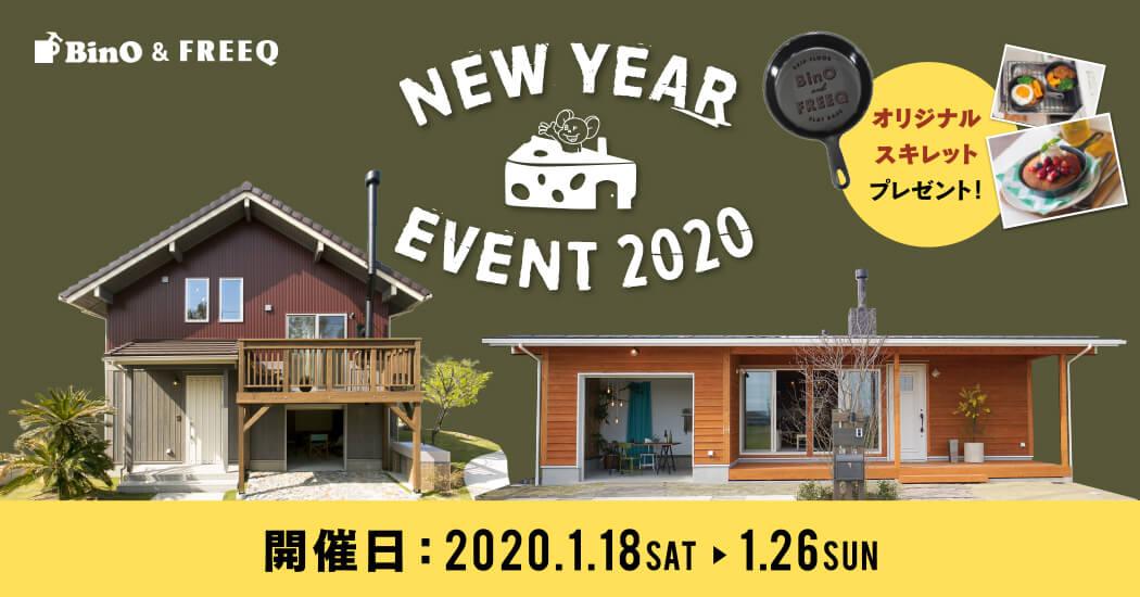 BinO& FREEQ NEW YEAR EVENT 2020 開催のお知らせ